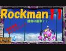 【ロックマン11】運命の歯車その1。ラバーマンの面にイライラ!