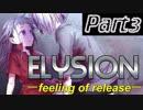 [Elysion -feeling of release-] 銀髪赤目の美少年とかかっこよすぎ