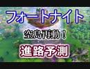 """【フォートナイトバトルロイヤル】空島再動!""""進路予測""""【Fortnite】"""