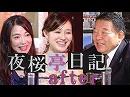 【夜桜亭日記 #82 after】水島総が視聴者の質問に答えます![桜H30/10/21]