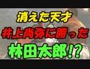 【消えた天才】井上尚弥に勝ったのは林田太郎!?