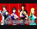 【MMD三國無双】Deal with the Devil.