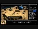 【DQB】ドラゴンクエストビルダーズ ラダトーム編 最小クラフトプレイ 37回【Part5】