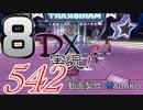 初日から始める!日刊マリオカート8DX実況プレイ542日目