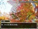 【シノビガミ】紅葉狩り 其の一【リプレイ動画】