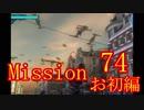 【地球防衛軍5】初心者、地球を守る団体に入団してみた☆77日目【実況】