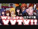 We are VVTV!! カラオケ版 - #バーチャルキャスト で活躍する #VVTV のテーマソング