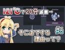 第19位:【実況×薬学解説】薬剤師マキの挑む製薬工場開発 #6【マキ・あかり】 thumbnail