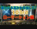 """【シャドウバース】やっぱり環境最強デッキでグラマス目指す!!""""103rd"""""""
