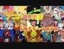 アニメOP史③ 1975〜1979