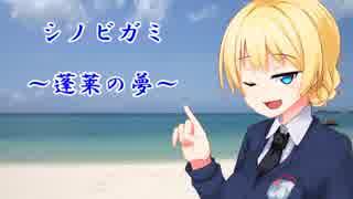 【シノビガミ】蓬莱の夢 第一話【実卓リプレイ】