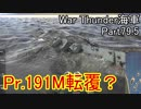 【War Thunder海軍・CBT】こっちの海戦の時間だ Part79.5【プレイ動画・ソ連海軍】