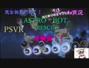 ゲーム実況【PSVR】ASTRO BOT RESCUE。体験版