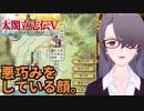 【008】太閤立志伝Ⅴ朝倉家プレイで福井を知る 06【'18/09/28】