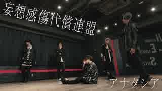 【アナタシア】妄想感傷代償連盟  踊ってみた【オリジナル振付】