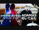 【ソードアート・オンライン アリシゼーション-OP】ADAMAS【叩いた】