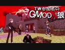【gmod】TW参加者のGMOD人狼 - 帰ってきたテロリスト編 Part 5【実況】