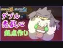 【ポケモンUSUM】エルフーンの等身大ぬいぐるみが欲しい委員会 04【シングルレート】