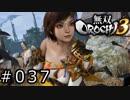 無双OROCHI3 Part.037「オリュンポスの王・ゼウス」