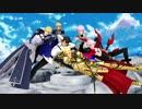 【Fate/MMD】かるであフレンズ【弊デア三騎士】