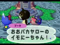 ◆どうぶつの森e+ 実況プレイ◆part87