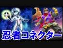 【遊戯王ADS】ネオスペースコネクター採用忍者【YGOPRO】