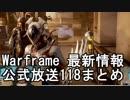 Warframe 公式放送118まとめ【字幕】Fortuna11月初週、Garuda、ペットモア、Atlasデラックス!