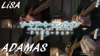 【ギター】SAO アリシゼーションOP/ADAMAS Acoustic Arrange.Ver 【多重録音】