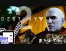 【Destiny2 PS4】ガーディアンざらめちゃん#25【CeVIO実況】