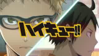 【MAD】ハイキュー!!×敗北の少年【月島山口】