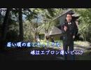 「峠の レストラン」歌 本宮政樹 作詞/作曲 万馬研太朗  編曲 石井務