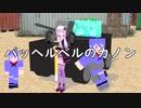 【MikuMikuDance/MIDI】パッヘルベルのカノン