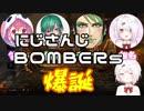 第91位:椎名唯華、新グループ「にじさんじBOMBERs」結成!?