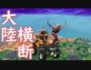 【Fortnite】新乗り物「クアッドクラッシャー」で大陸横断を目指せ!!