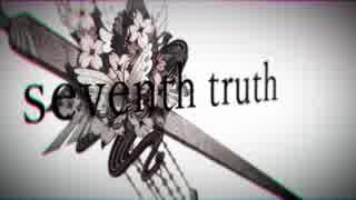【VY1V3】seventh truth【オリジナル】