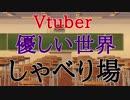 【Vtuber】優しい世界に疑問を呈す 真剣重大しゃべり場