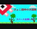 (自作ゲーム紹介)ぴょこ田中の大冒険