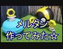 第5位:【ポケモン粘土】メルタン作ってみたよ!【後付け実況】