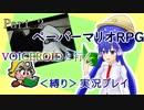 【ペーパーマリオRPG】VOICEROIDと行く<縛り>実況プレイ Part2【VOICEROID実況】
