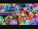 【マリオカート8DX】おもしろシーン集【三人実況】