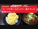ココイチ 期間限定スープカレーメニュー「スープで食べるタンドリー風チキンと 野菜のカレー+トッピング(スクランブルエッグ)」