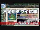 【ゆっくり実況】タウイ広報99 2018年度初秋イベント E2攻略