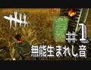 【ゆっくり実況】アマリニモ無能なDbD 1st Beat