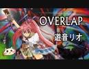 【UTAUカバー】遊戯王OP「OVERLAP」【遊音リオ】