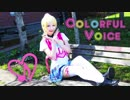 【Raina17】 Colorful Voice 踊ってみた 【エリチカお誕生日おめでとう】