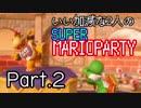 【ゲーム実況】いい加減な2人のスーパーマリオパーティ【Part2】