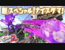 【ゆっくり実況】新スペシャル「ナイスダマ」を使ってみた!【スプラトゥーン2】