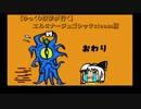 【ゆっくり妖夢が行く】 エルミナージュゴシックsteam版 その50最終回