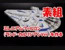 【素組プラモデル製作実況】ミレニアムファルコン(ランド・カ...