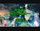 【BBPS4】琴葉茜と絶望の未来と(第0話本編)【ボーダーブレイク】